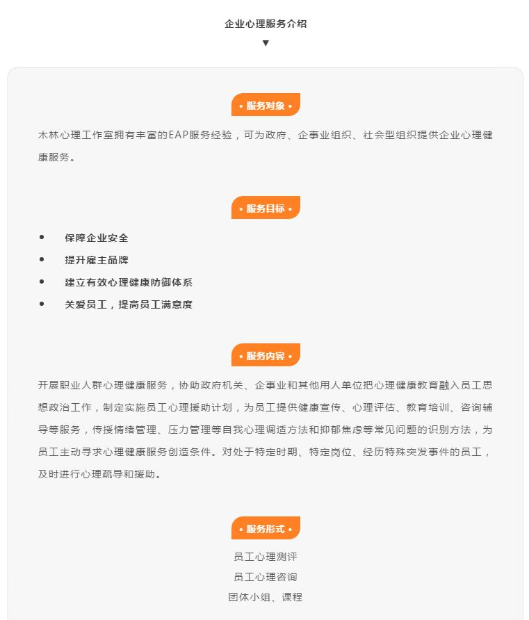 3 - 企业介绍